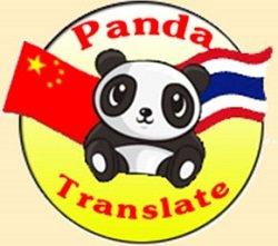 รับแปลภาษาจีน